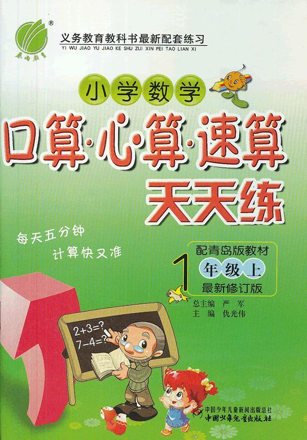 一年级(上)配青岛版教材-最新修订版(2012年7月印刷)小学数学口算心算