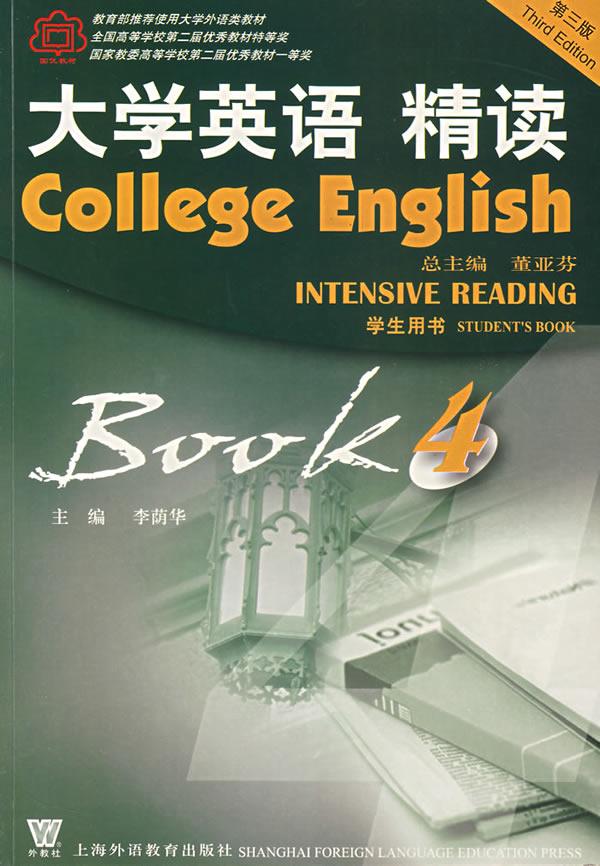 谁有大学英语精读第一册test yourself 的答案啊?急求图片
