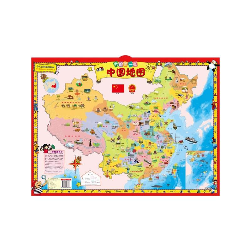 中国地图河流山脉