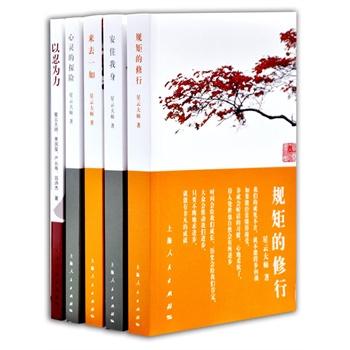 星云大师精选丛书 ¥38