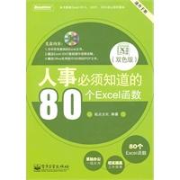 《人事必须知道的80个Excel函数(双色版)(含CD光盘1张)》封面