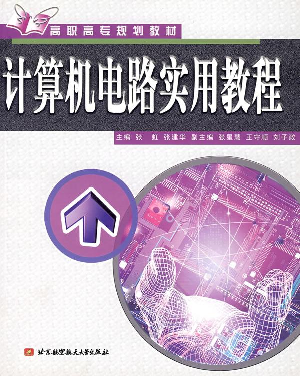 《计算机电路实用教程》封面