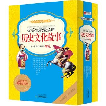 爱读的历史文化故事 成语故事 史记故事 中外名人故事 中华上下五千