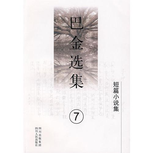 巴金选集 第七卷 短篇小说集