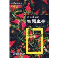《植物的策略:智慧生存(好奇心书系)》封面
