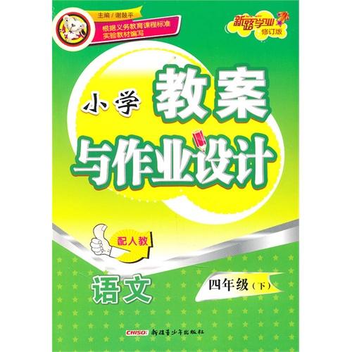 小学教案与作业设计四年级语文下 配人教 2010年12月印刷 修订版