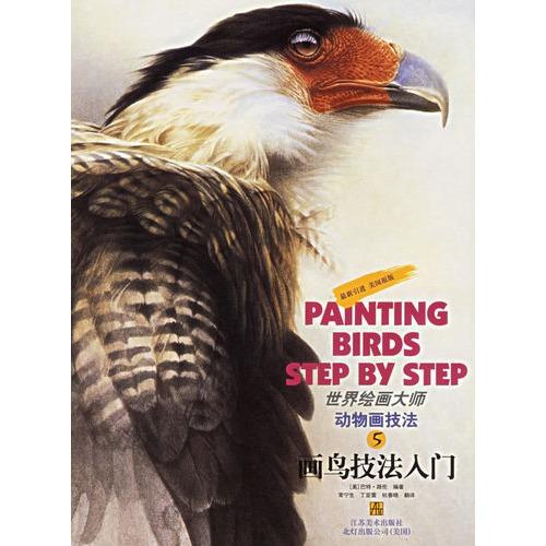 画鸟技法入门——世界绘画大师 5,动物画技法