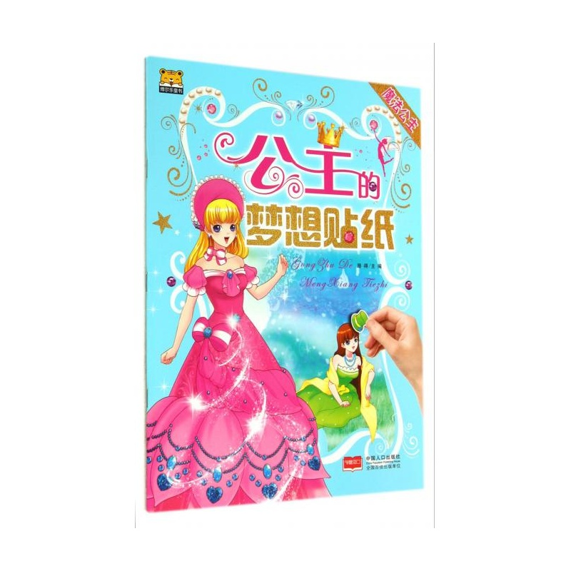 《魔法公主/公主的梦想贴纸》