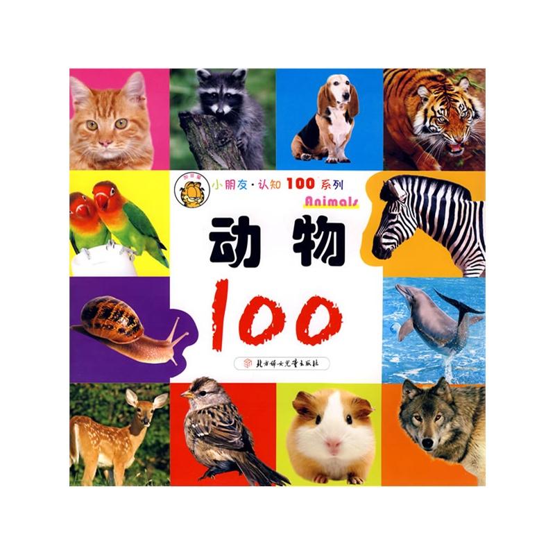 小朋友认知100系列:动物100