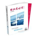 2013年《电脑爱好者》普及版增刊(1)-你所不知道的Windows 8