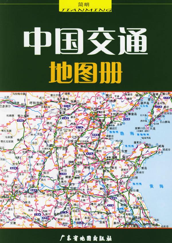 简明中国交通地图册