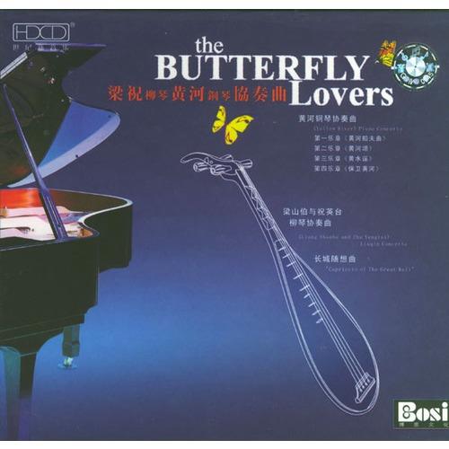 钢琴协奏曲 柳琴 梁祝 黄河图片