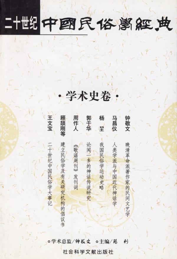 二十世纪中国民俗学经典--学术史卷下载