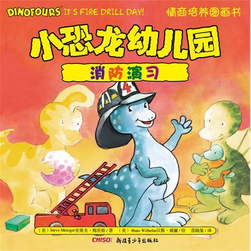 小恐龙幼儿园情商培养图画书:消防演习