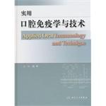 实用口腔免疫学与技术读后感_评价_评论 - moqiweni - 莫绮雯