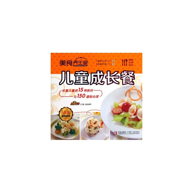 【美食养生堂(儿童成长餐)/a美食全家系列美食】锅图片的带图片
