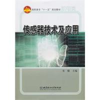 《机电类高职高专十一五规划教材:传感器技术及应用》封面