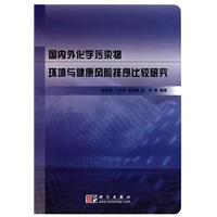 《国内外化学污染物环境与健康风险排序比较研究》封面