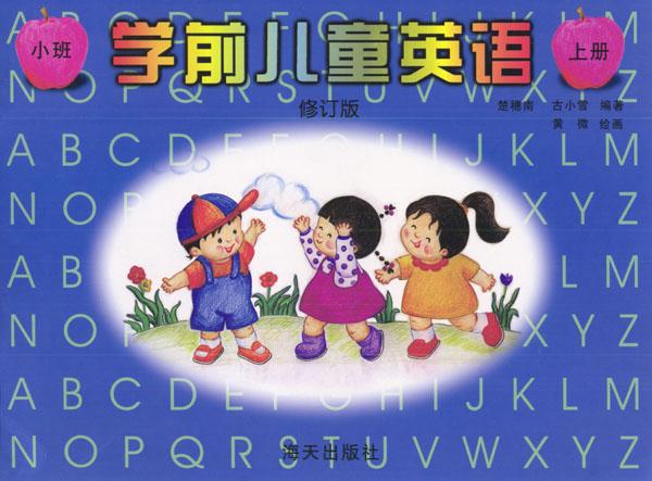 学前儿童英语:(小班上)