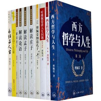 哲学拯救世界:傅佩荣精品集¥102.20