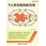 个人所得税纳税筹划36计(纳税兵法丛书)
