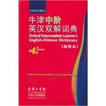 牛津中阶英汉双解词典(第4版缩印本)