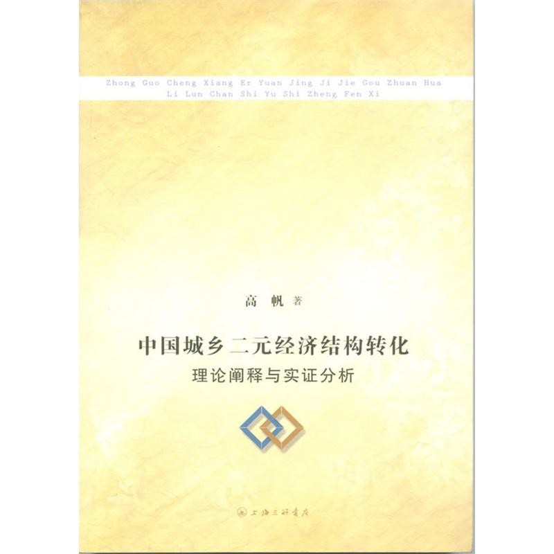 《中国城乡二元经济结构转化:理论阐释与实证分析》