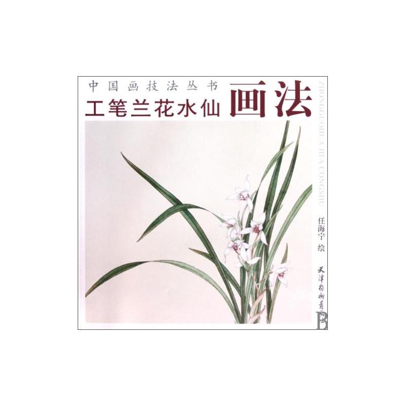 工笔兰花水仙画法/中国画技法丛书 绘画:任海宁 绝对正版