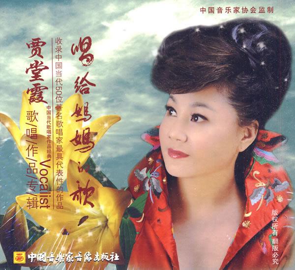 贾堂霞《唱给妈妈的歌》歌唱作品专辑(cd)图片
