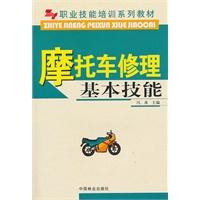 《摩托车修理基本技能(职业技能培训系列教材)》封面
