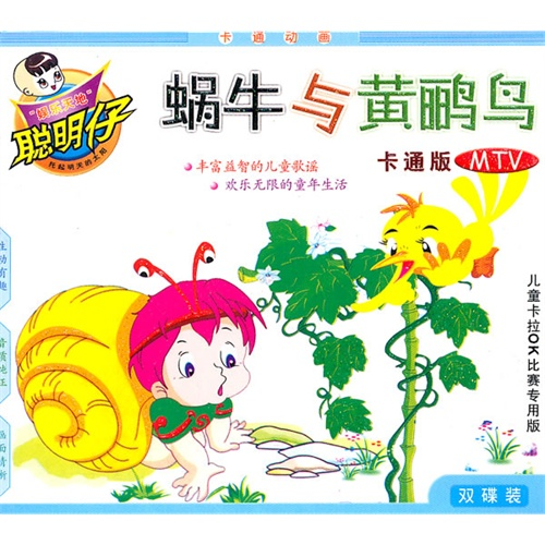 聪明仔:蜗牛与黄鹂鸟卡通版mtv(2vcd)