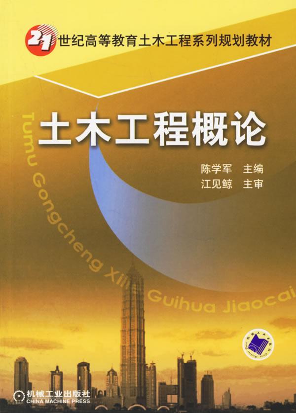 土木工程概论/21世纪高等教育土木工程系列规划教材