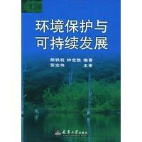 《环境保护与可持续发展》封面