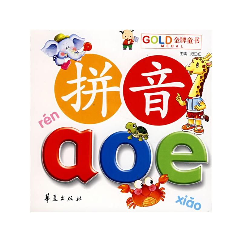 儿童学习乐园·拼音aoe