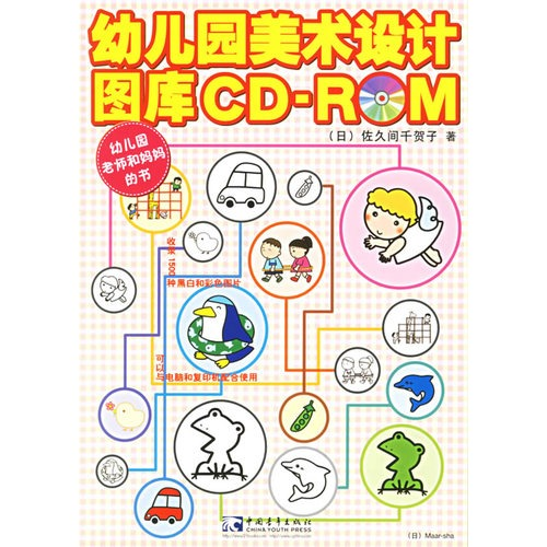 幼儿园美术设计图库cd-rm(附cd-rom光盘一张)