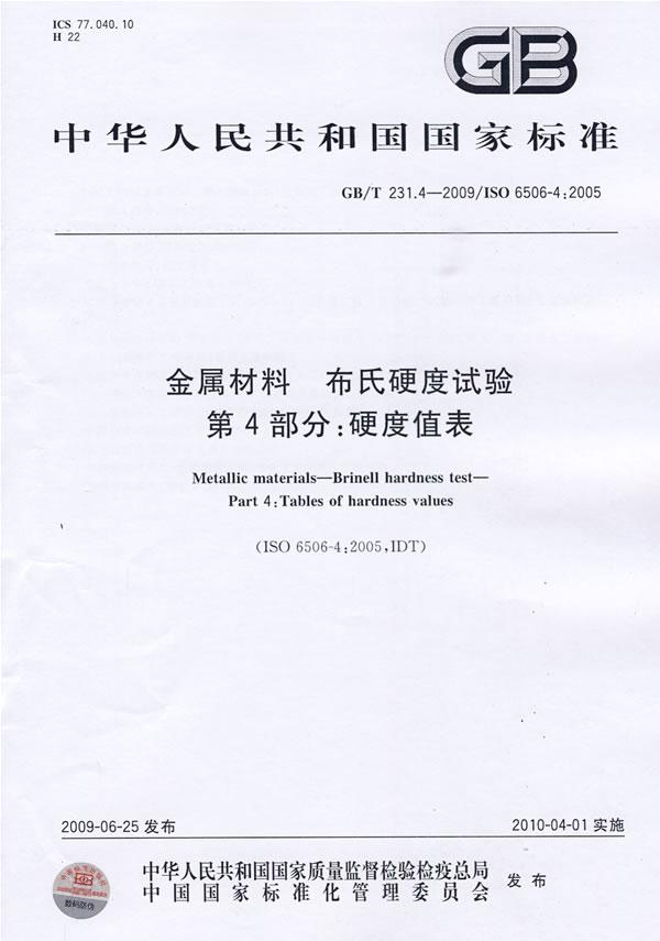 《金属材料 布氏硬度试验 第4部分:硬度值表》电子书下载 - 电子书下载 - 电子书下载