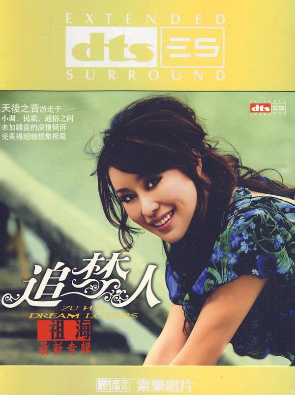 追梦人/祖海 最新专辑(dst/cd)图片