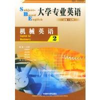 大学专业英语 机械英语2