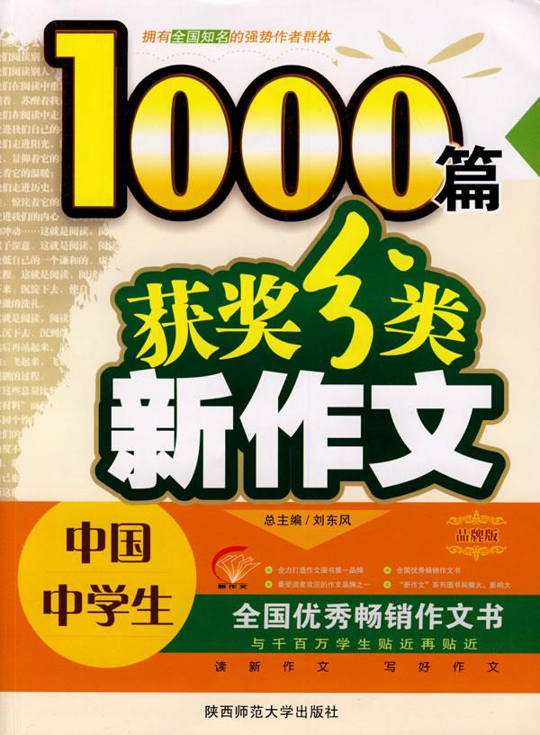 中国中学生获奖分类新作文1000篇