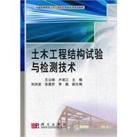 《土木工程结构试验与检测技术》封面