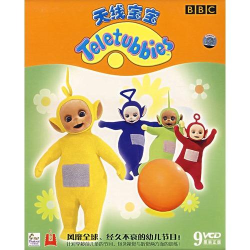 9VCD 天线宝宝2 原装正版图片