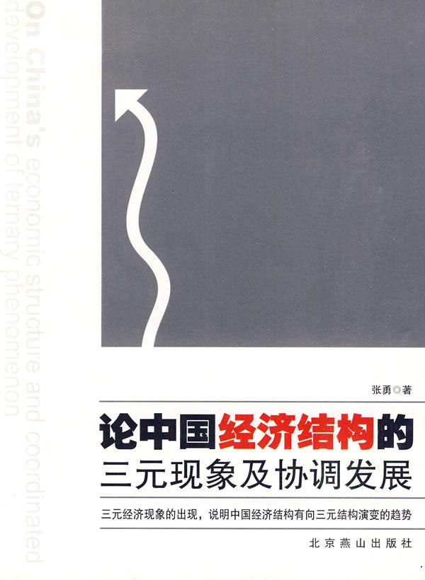 论中国经济结构的三元现象及协调发展