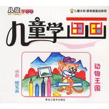 儿童学画画:动物王国——儿童水彩,蜡笔画基础教