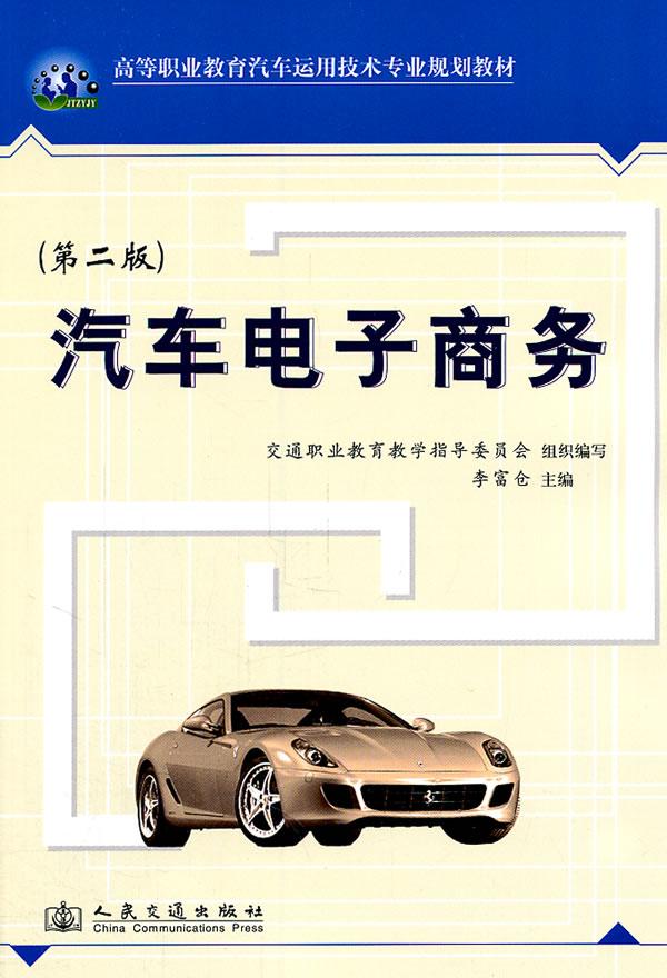 汽车电子商务(第二版)