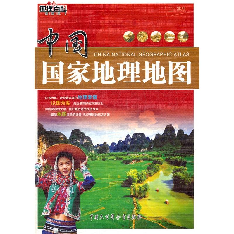【国家地理o少儿百科知识挂图】(中国地图 世界地图 恐龙地图 海洋