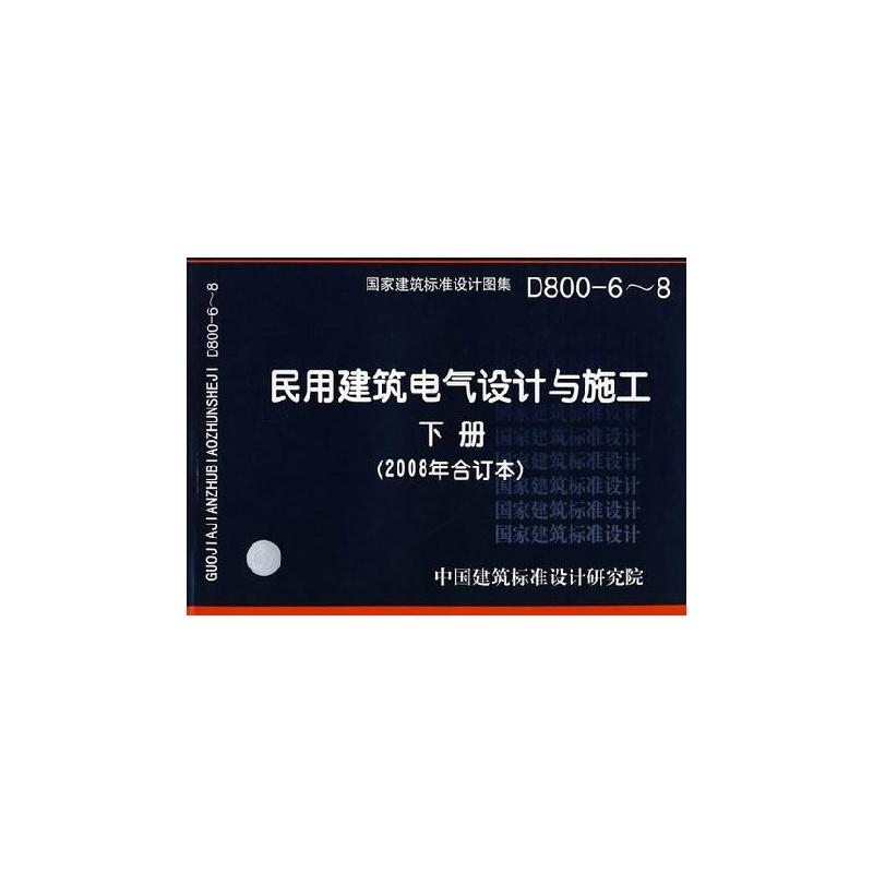 d800-6~8民用建筑电气设计与施工(下册)