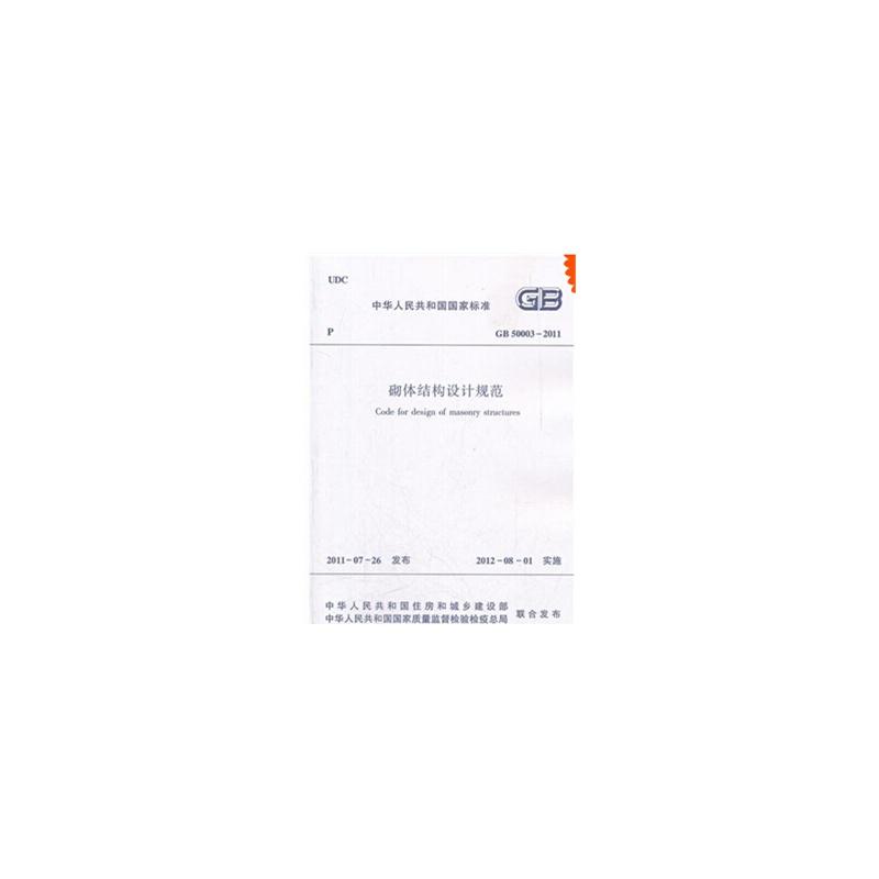 《砌体结构设计规范gb50003-2011》