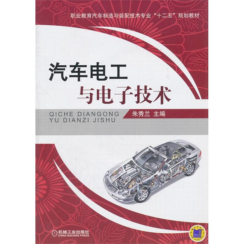 汽车电工与电子技术