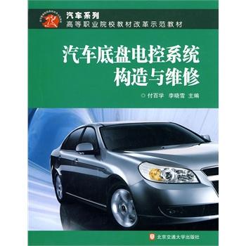 汽车底盘电控系统构造与维修 八编室高清图片