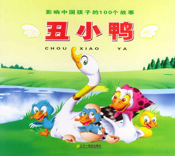 丑小鸭的故事中有先抑后扬的写作方法吗?